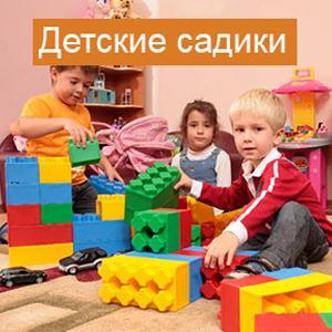 Детские сады Волжского