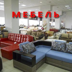 Магазины мебели Волжского