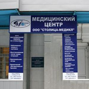 Медицинские центры Волжского