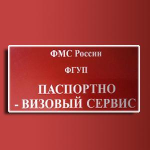 Паспортно-визовые службы Волжского