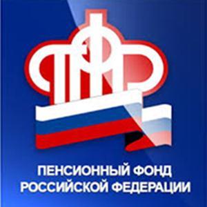 Пенсионные фонды Волжского