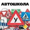 Автошколы в Волжском