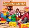 Детские сады в Волжском