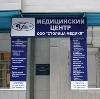 Медицинские центры в Волжском