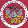 Налоговые инспекции, службы в Волжском