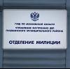 Отделения полиции в Волжском