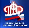 Пенсионные фонды в Волжском