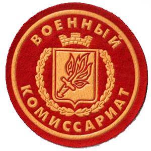 Военкоматы, комиссариаты Волжского